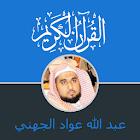Coran Abdullah Awad Al Juhani hafs an asim icon