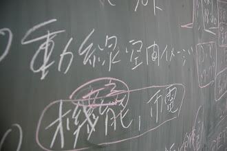 Photo: 工学部共用実験棟内