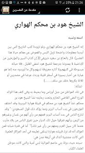 Ebadhya Tafseer - náhled
