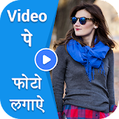 Video Par Photo & Video Pe Name (Video Par Shayri)