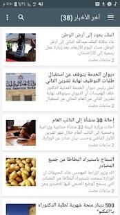 وكالة زاد الأردن الاخباريه - náhled