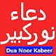 Dua Noor Kabeer APK