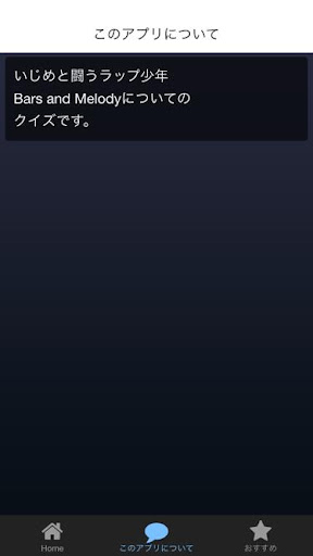 玩免費娛樂APP|下載クイズfor Bars and Melodyいじめと闘う app不用錢|硬是要APP