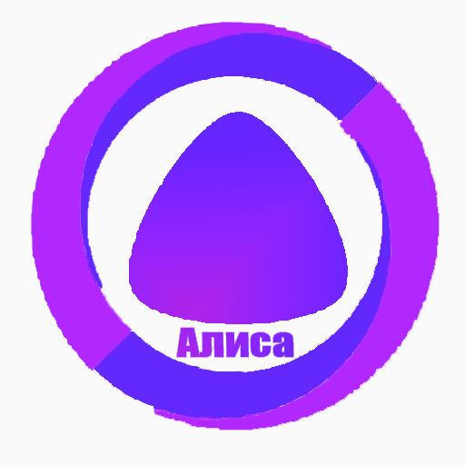 Советы Алиса помощник голосовой-Commands for Alisa