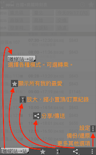 無廣告 火車時刻表 ATrainTime2- screenshot thumbnail