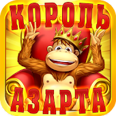 Король Азарта - лучшие слоты!