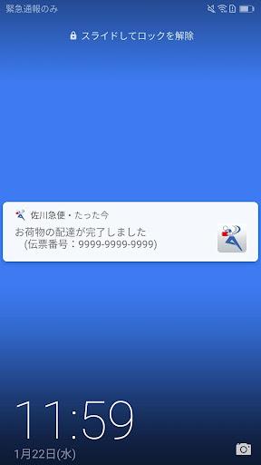 佐川 急便 時間 変更