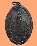 เหรียญพระสิวลี วัดตำหนักธรรม หลวงพ่อเกษม ปลุกเสก ปี๒๕๑๗