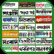 Bangla Newspaper - বাংলা সংবাদপত্র / পত্রিকা