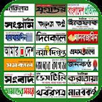 Bangla Newspaper - বাংলা সংবাদপত্র / পত্রিকা 1.8