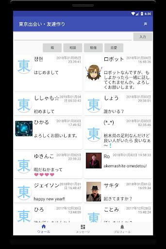 Tokyo dating - friends 2.9.3 screenshots 10