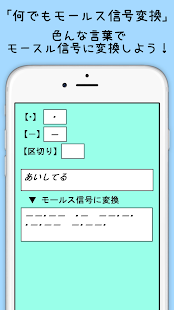 Various Morse Code JP- screenshot thumbnail