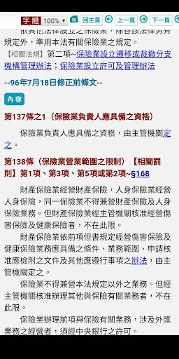 S-link台灣法律法規(完整版) screenshot 6