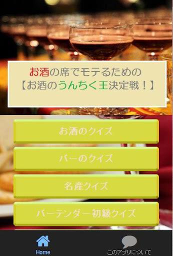 お酒の席でモテるための【お酒のうんちく王決定戦!】