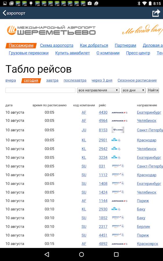 Аэропорт Кольцово Он лайн табло Расписание рейсов