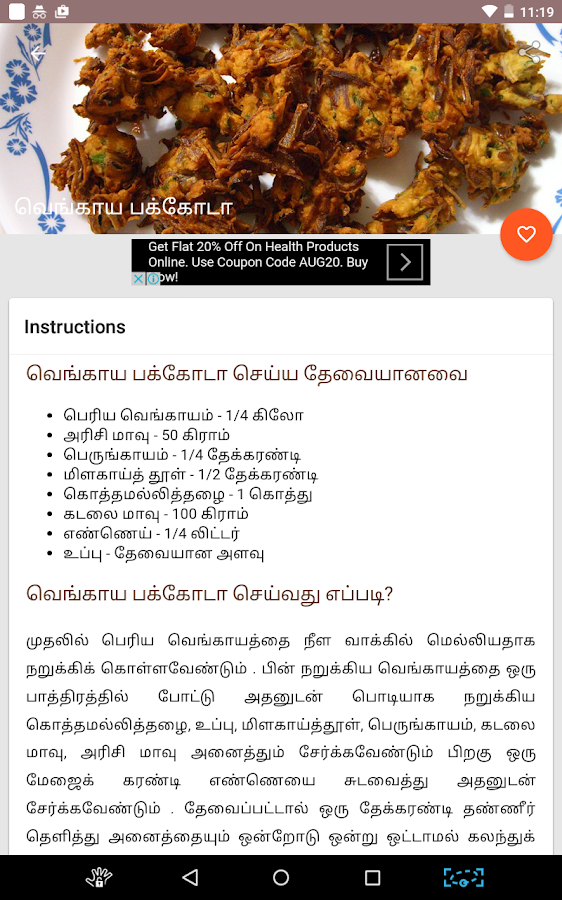 Snacks Sweets Recipes in Tamil- screenshot