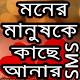 মনের মানুষকে কাছে আনার এসএমএস-Bangla love SMS Download on Windows