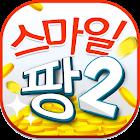 스마일팡 icon