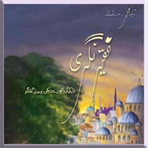 Urdu Book Kahe Faqeer