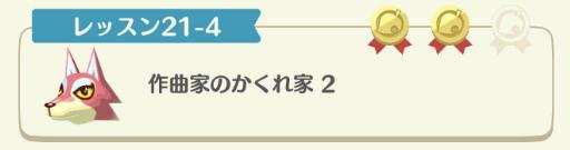 レッスン21-4