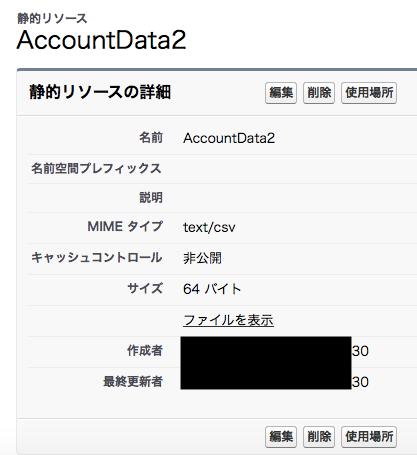 Account登録用の静的リソース登録
