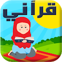 Learn the Quran for Children icon