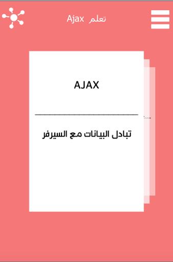 تعلم أجاكس - برمجة Ajax
