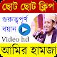 আমির হামজা । Amir Hamza Waz । Islamic app Download for PC Windows 10/8/7