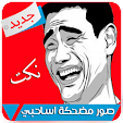 نكت وص.. file APK for Gaming PC/PS3/PS4 Smart TV