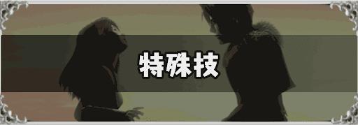 FF8_特殊技