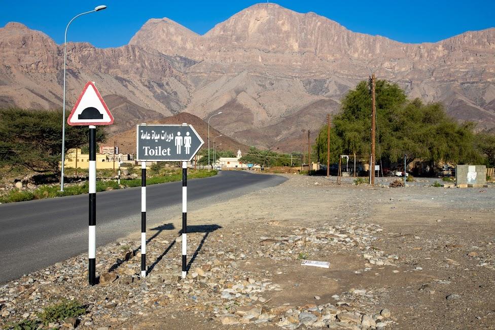 Oman, public toilet, toaleta