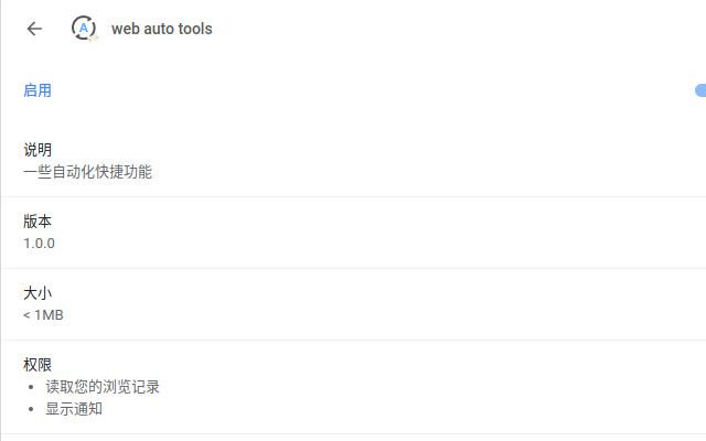 web auto tools