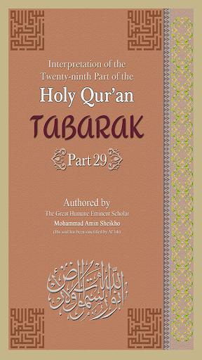 Interpretation of Tabarak Part