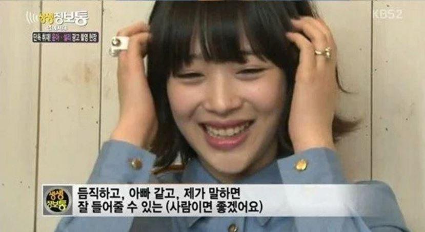 korean idol secret dating