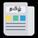 Tamil News 5.0