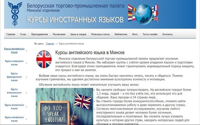 Курсы английского языка в Минске