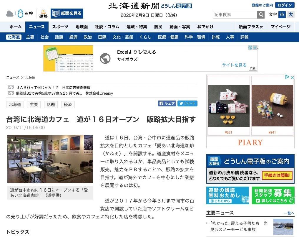 北海道新聞(2019年11月15日)