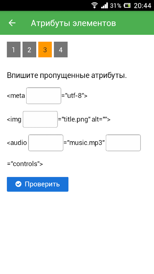 Самоучитель HTML (Unreleased)- screenshot