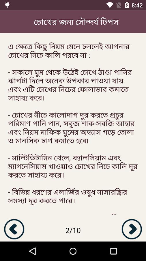Beauty Tips In Bangla Screenshot