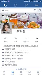 际客-大社交SNS网络 - náhled
