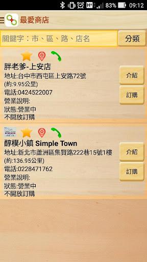 玩旅遊App 無限購消費免費 APP試玩