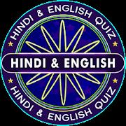 English & Hindi : New KBC 2019