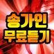 송가인 무료듣기 - 미스트롯 송가인 노래 메들리
