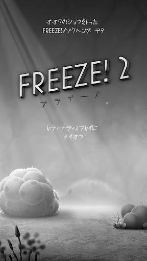 Freeze 2 - ブラザーズ