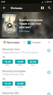 Монитор Кино- screenshot thumbnail