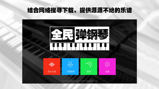 玩免費音樂APP|下載全民弹钢琴 app不用錢|硬是要APP