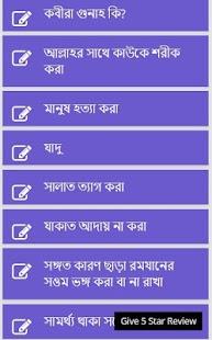 কবিরা গুনাহ সমুহ - náhled
