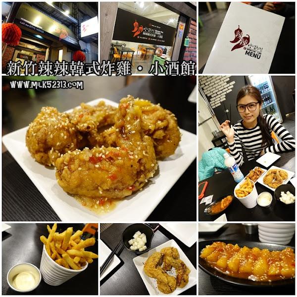 辣辣韓式炸雞小酒館