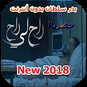 بدر سلطان حصرياا بدون أنترنت 2018 APK