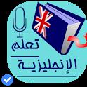تعلم الانجليزية بالصوت icon
